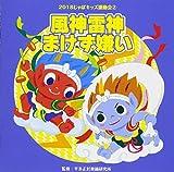 2018 Japo Kids Undoukai 2. Fuujin Raijin Makezu Girai