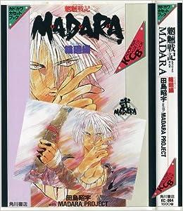 魍魎戦記Madara 輪廻編 (カドカ...