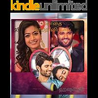 மனதை மாற்றிவிட்டாய் (Tamil Edition)