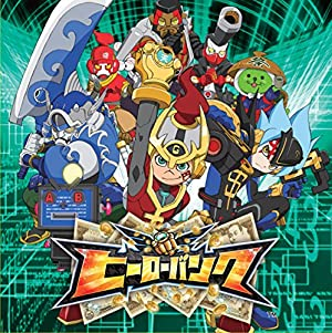 ヒーローバンク DVD