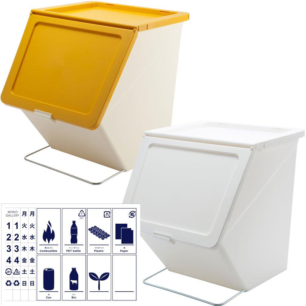 スタックストー ペリカン ガービー 38L 全6色の中から選べる2個セット + 分別ステッカー ゴミ箱 ごみ箱 ダストボックス おしゃれ ふた付き stacksto pelican (イエロー×ホワイト) B0759HY41B イエロー×ホワイト イエロー×ホワイト