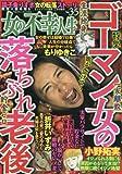 女の不幸人生 vol.35(まんがグリム童話 2017年01月号増刊) [雑誌]