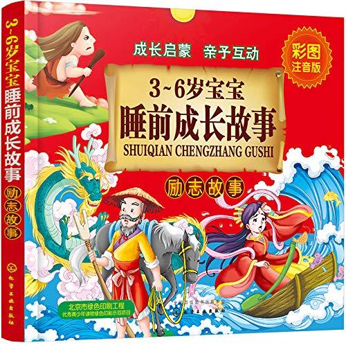 Download 3-6岁宝宝睡前成长故事(励志故事彩图注音版) PDF