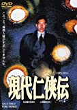 現代仁侠伝 [DVD]