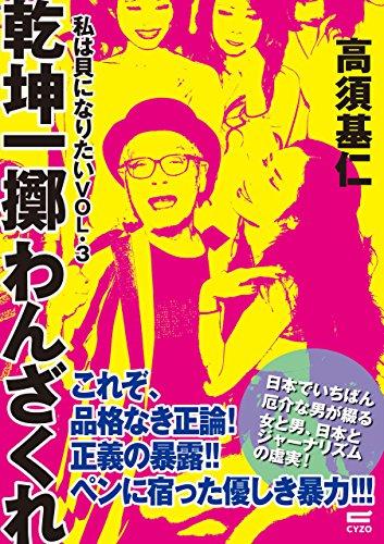 kenkonitteki wanzakure: Watashi ha kai ni naritai vol 3 (Japanese Edition)