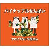パイナップルせんぱい(初回限定盤)(DVD付)