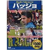 バッジョ [DVD]