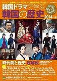 韓国ドラマで学ぶ韓国の歴史 2014年版 (キネ旬ムック)