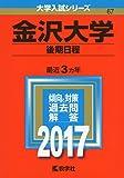 金沢大学(後期日程) (2017年版大学入試シリーズ)