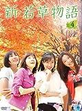 [DVD]新・若草物語 DVD-BOX4