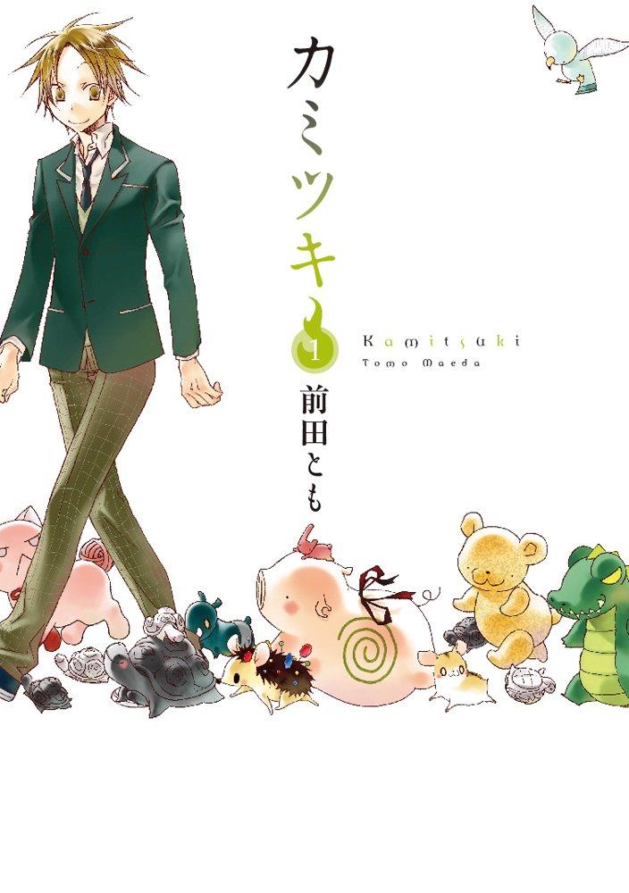 カミツキ 1 (シルフコミックス 1...