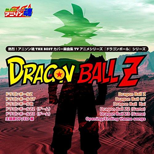 Cha-La Head Cha-La (from ''Dragon Ball Z'' OP)