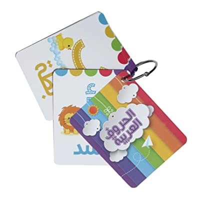Muslim Baby Arabic Alphabet Flash Cards: Toys & Games