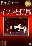 イワンと仔馬 《IVC BEST SELECTION》 [DVD]
