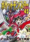ポケットモンスタースペシャル 42 (てんとう虫コミックス〔スペシャル〕)