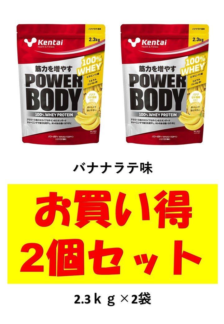 【新商品】お買い得2個セット Kentai 健康体力研究所 パワーボディ100%ホエイプロテイン バナナラテ風味 2.3kg K0345 B076LJNGZD
