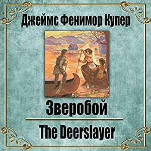 Zveroboy Audiobook by James Fenimore Cooper Narrated by Stanislav Sytnik