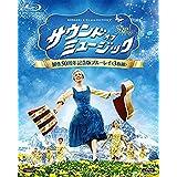 サウンド・オブ・ミュージック 製作50周年記念版 ブルーレイ(3枚組) [Blu-ray]