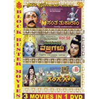 Santha Tukaaram/Mooruvare Vajragalu/Gange Gowri (3-in-1 Movie Collection)