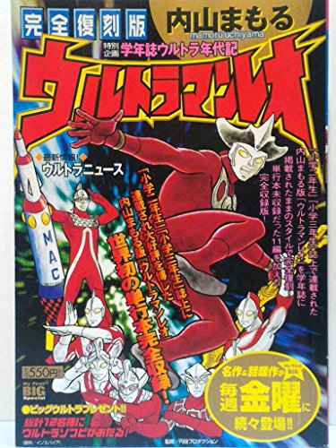 Ultraman Leo (My First Big SPECIAL) (2006) ISBN: 409108575X [Japanese Import]