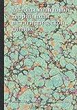 Metody Kvantovoj Teorii Polya V Statisticheskoj Fizike, A. A. Abrikosov, 5458482859