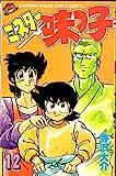 Mr. Ajikko 12 (Shonen Magazine Comics) (1989) ISBN: 4063114163 [Japanese Import]
