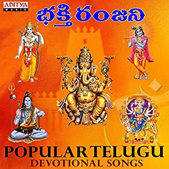 Bhakti Ranjani (Popular Telugu Devotional Songs) by Various