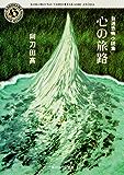 自選恐怖小説集 心の旅路<自選恐怖小説集> (角川ホラー文庫)