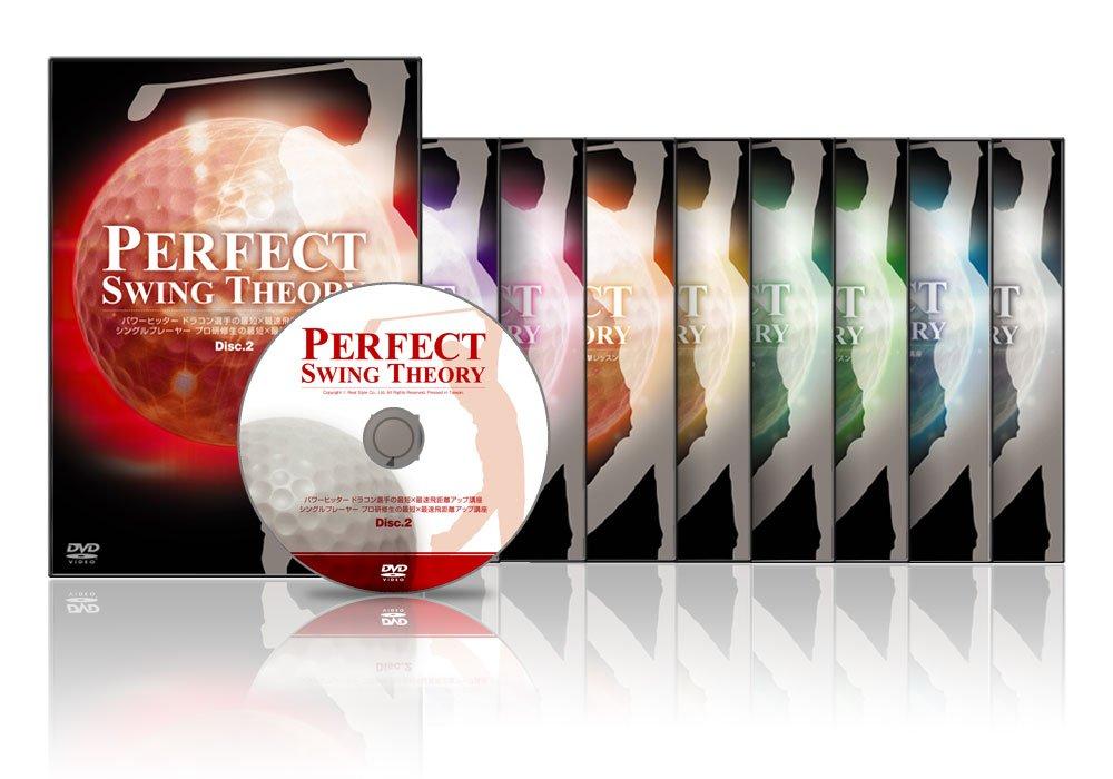 ドライバーの飛距離をぐんぐんアップさせるための練習法 「究極のゴルフスイング理論 Perfect Swing Theory 」 [DVD] B001HILHOM