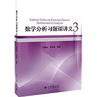 数学分析习题课讲义3