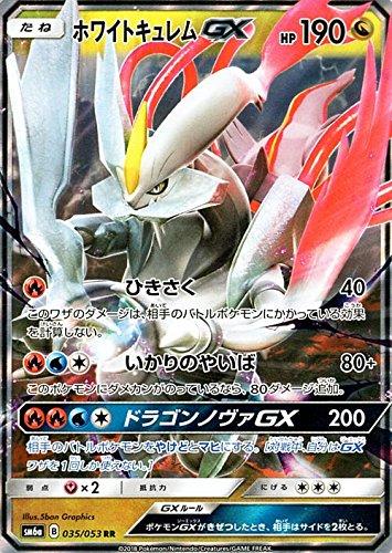 [해외] 포켓몬 카드 게임SM/화이트큐레무 GX(RR)/드래곤 스톰