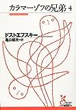 カラマーゾフの兄弟4 (光文社古典新訳文庫)