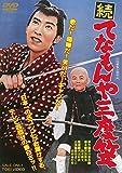 Japanese Movie - Zoku Tenamonya Sandogasa [Japan LTD DVD] DUTD-3282