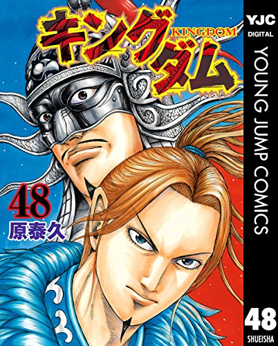 キングダム 48 (ヤングジャンプコミックスDIGITAL)
