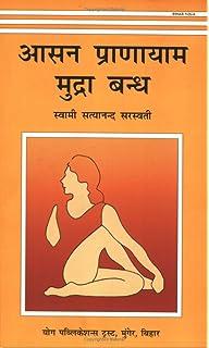 YOGA BOOKS IN HINDI DOWNLOAD