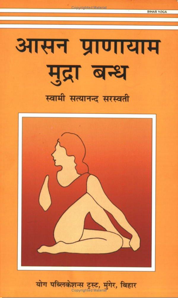 Buy Asana Pranayama Mudra Bandha Hindi 1 Book Online At Low Prices In India