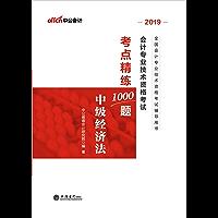 中公版·2019全国会计专业技术资格考试辅导用书:会计专业技术资格考试考点精练1000题中级经济法