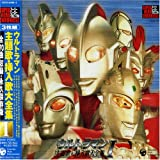 Ultraman Super Hero Chronicle I (Ultraman Shudaika Sounyuuka Daizenshu I)