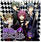 EXIT TUNES PRESENTS 神曲を歌ってみた 4【数量限定オリジナルストラップ付き】