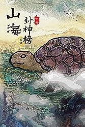 Tales of Terra Ocean: Rise of the Imperial Guardians, Vol. 2 (Simplified Chinese Edition) (Tales of Terra Ocean: Shan Hai Huan Shi Lu)
