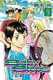 ベイビーステップ(9) (講談社コミックス)