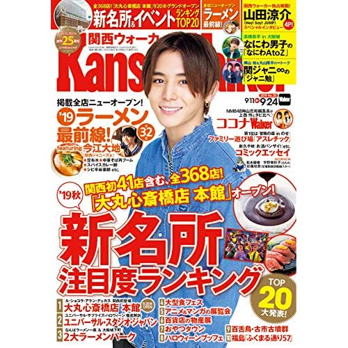 関西ウォーカー 2019年 9/24号 表紙画像