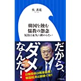 韓国を蝕む儒教の怨念: 反日は永久に終わらない (小学館新書 お 12-2)