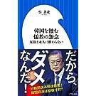 韓国を蝕む儒教の怨念: 反日は永久に終わらない (小学館新書)