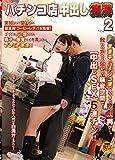 パチンコ店中出し痴漢2 [DVD]