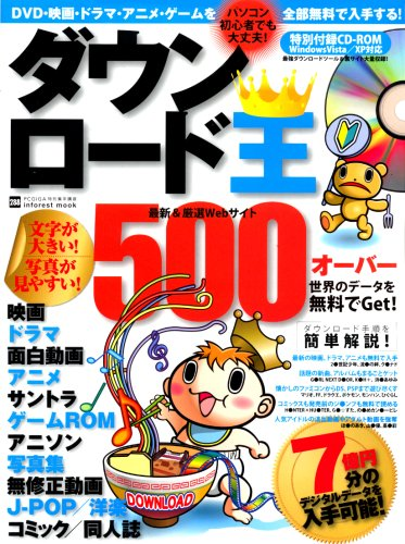 Available digital data of one hundred million yen -7 minute download king! (INFOREST MOOK PC ¡¤ GIGA special intensive course 288) (2008) ISBN: 486190403X [Japanese Import]]()
