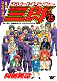 Elite Yankee Saburo Part 2 Fengyun ambition Hen (25) <complete> (Young Magazine Comics) (2010) ISBN: 4063618862 [Japanese Import]