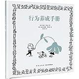 《行為養成手冊》培育一個孩子的教養有多難 讀小庫 7-9歲