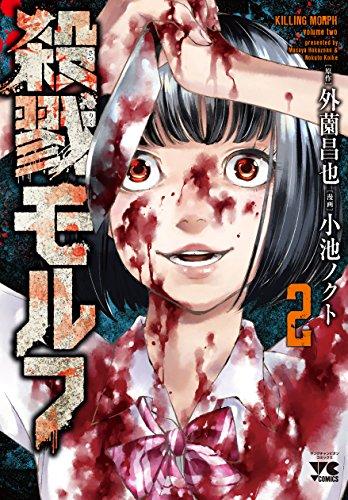 殺戮モルフ(2): ヤングチャンピオン・コミックス