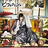 """ピコレクション""""BEST+4""""(初回生産限定盤B)(DVD付)"""